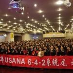 20120107~08 USANA642團隊尾牙菁英訓練