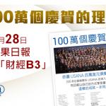 蘋果日報刊登Usana : 100萬個慶賀的理由